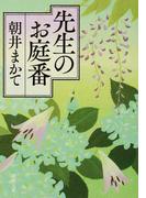 先生のお庭番 (徳間文庫)(徳間文庫)