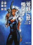 荒野に獣 慟哭す コミック版 2 (徳間文庫)(徳間文庫)