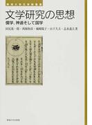文学研究の思想 儒学、神道そして国学 (東海大学文学部叢書)