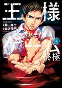 王様ゲーム 終極 4(アクションコミックス)