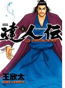 達人伝 ~9万里を風に乗り~ 4(アクションコミックス)