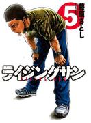 ライジングサン 5(アクションコミックス)