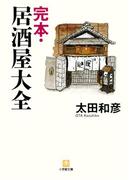 完本・居酒屋大全(小学館文庫)(小学館文庫)