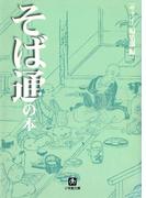そば通の本(小学館文庫)(小学館文庫)