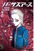 バーサスアース 7(少年チャンピオン・コミックス)