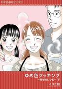 ゆめ色クッキング ~幸せのレシピ~ 下
