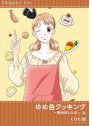 ゆめ色クッキング ~幸せのレシピ~ 上