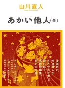 あかい他人(全)(ビームコミックス)