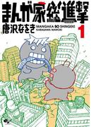 まんが家総進撃 1(ビームコミックス)