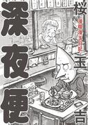 漫喫漫玉日記 深夜便(ビームコミックス)