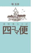漫喫漫玉日記 四コマ便