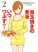 目玉焼きの黄身 いつつぶす? 2(ビームコミックス)