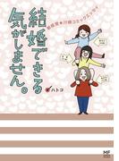 結婚できる気がしません。 新感覚★川柳コミックエッセイ(コミックエッセイ)
