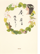 春、戻る(集英社文芸単行本)