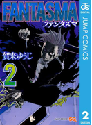 FANTASMA 2(ジャンプコミックスDIGITAL)