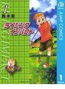ライジング インパクト 1(ジャンプコミックスDIGITAL)