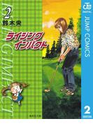 ライジング インパクト 2(ジャンプコミックスDIGITAL)