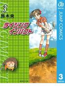 ライジング インパクト 3(ジャンプコミックスDIGITAL)