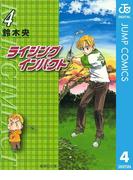 ライジング インパクト 4(ジャンプコミックスDIGITAL)