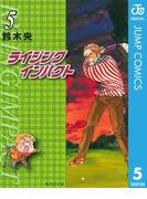 ライジング インパクト 5(ジャンプコミックスDIGITAL)