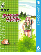 ライジング インパクト 6(ジャンプコミックスDIGITAL)