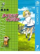 ライジング インパクト 7(ジャンプコミックスDIGITAL)