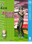 ライジング インパクト 8(ジャンプコミックスDIGITAL)