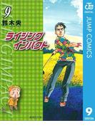 ライジング インパクト 9(ジャンプコミックスDIGITAL)