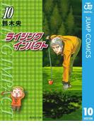 ライジング インパクト 10(ジャンプコミックスDIGITAL)