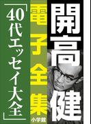開高 健 電子全集13 40代エッセイ大全(開高 健 電子全集)