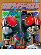仮面ライダーBLACK・RX超全集 完全版(超全集)