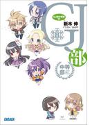 GJ部中等部8(イラスト簡略版)(ガガガ文庫)