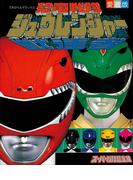 恐竜戦隊ジュウレンジャースーパー戦隊超全集(超全集)