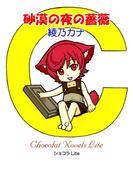 砂漠の夜の薔薇(ショコラLite)