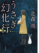 うさぎ幻化行(創元推理文庫)