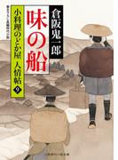 味の船(二見時代小説文庫)