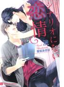 シナリオにない恋情 特別版(シャレード文庫)
