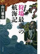 狩場最悪の航海記(文春文庫)