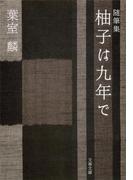 随筆集 柚子は九年で(文春文庫)