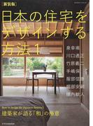 日本の住宅をデザインする方法 新装版 1 建築家が語る「和」の極意 (エクスナレッジムック)(エクスナレッジムック)