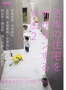 日本の住宅をデザインする方法 新装版 2 建築家が語る「住空間」の作法 (エクスナレッジムック)(エクスナレッジムック)