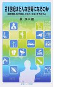 21世紀はどんな世界になるのか 国際情勢、科学技術、社会の「未来」を予測する (岩波ジュニア新書)(岩波ジュニア新書)