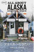 アラスカへ行きたい Almost ALL ABOUT ALASKA