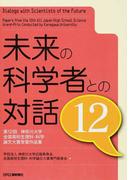 未来の科学者との対話 第12回神奈川大学全国高校生理科・科学論文大賞受賞作品集 12