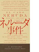 ネルーダ事件 (HAYAKAWA POCKET MYSTERY BOOKS)(ハヤカワ・ポケット・ミステリ・ブックス)