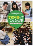 学校司書って、こんな仕事 学びと出会いをひろげる学校図書館