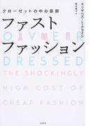 ファストファッション クローゼットの中の憂鬱