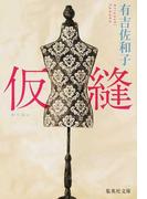 仮縫 (集英社文庫)(集英社文庫)