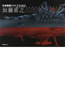 宇宙戦艦ヤマト2199加藤直之ARTWORKS