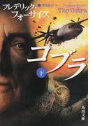 コブラ 下 (角川文庫)(角川文庫)